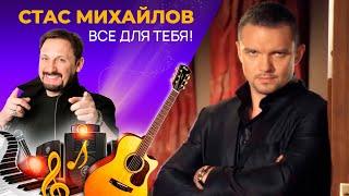 Стас Михайлов - Все для тебя (КЛИП) Лучшие песни, хиты