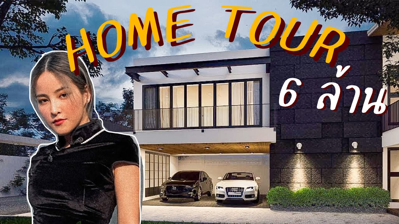 Home Tour ep4 | พาทัวร์บ้านรีโนเวทบ้านเก่า 40 ปี ด้วยงบ 6 ล้าน ไม่รวมที่ดิน!! | Soundtiss