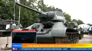 С битвы на Курской дуге прошло 75 лет