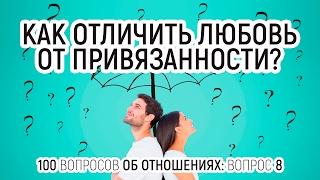 видео Любовь или страсть: как распознать истинные чувства?
