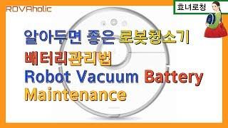 로봇청소기배터리유지관리/Robot Vacuum Batt…
