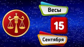 Гороскоп на завтра /сегодня 15 Сентября /ВЕСЫ /Знаки зодиака /Ежедневный гороскоп на каждый день