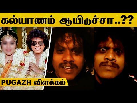 Cooku With Comali Pugazh-க்கு கல்யாணம் ஆயிடுச்சா..? புகழ் கொடுத்த விளக்கம்.!   Trending News   Tamil
