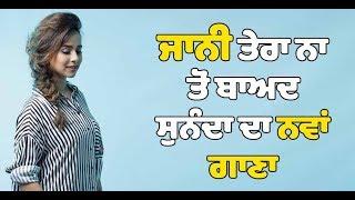 Sunanda Sharma 39 s new song 39 KOKE 39