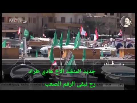 نشيد رح منضل الرقم الصعب - أناشيد حركة أمل