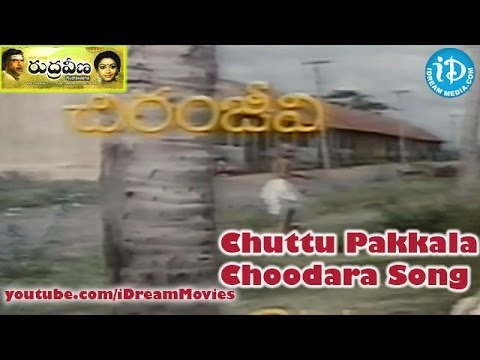 Chuttu Pakkala Choodara Song - Rudraveena Movie Songs - Chiranjeevi - Shobhana - Illayaraja