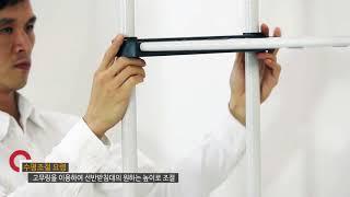 왕자행거 선반행거 설치 동영상 (기둥 수평수직 조정방법…