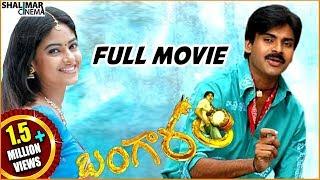 Bangaram Telugu Full Length Movie || Pawan Kalyan, Meera Chopra, Reema Sen || Shalimarcinema