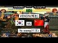 [kof 2000] VENON(베논) vs Ya wang(吖王) 2019-05-21
