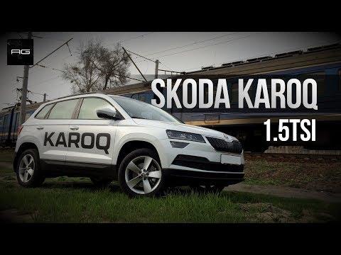 NEW Skoda KAROQ 1.5 TSI. Чем нас порадует новый кроссовер Шкода Карок?