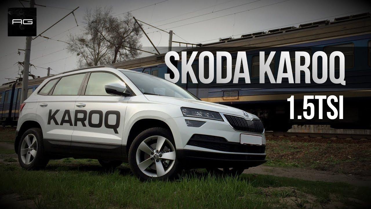 New Skoda Karoq 1.5 Tsi. Чем Нас Порадует Новый Кроссовер ...