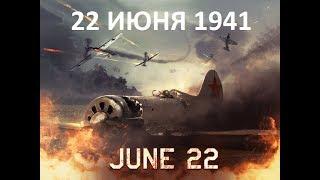 1941 (ЧАСТЬ-2) 22 ИЮНЯ ПЕРВЫЙ ДЕНЬ ВОЙНЫ  РАСКОЛОТОЕ НЕБО