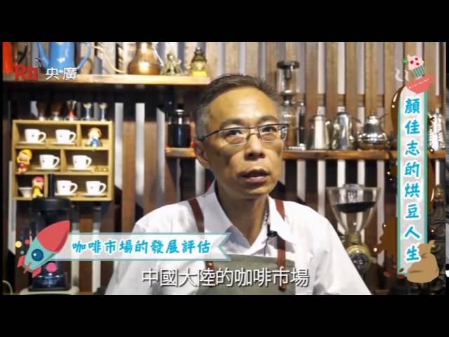 烘豆師・顏佳志│臺灣人ㄟ故事#26《專題採訪》