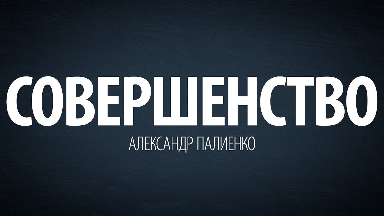 Александр Палиенко - Совершенство.