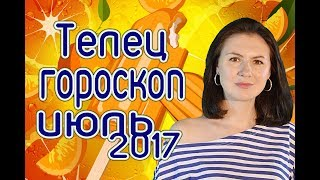 ТЕЛЕЦ. ГОРОСКОП НА ИЮЛЬ 2017 г. от Ермолиной Татьяны