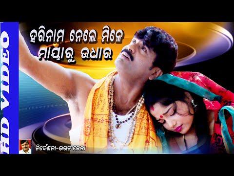 HARI NAMA NELE MILE MAYA RU UDHARA//Odia Bhajan HD