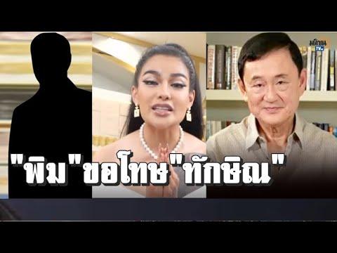พิมรี่พาย ขอโทษทักษิณ ฟาดหมอส.ส.สอบตก ไม่อายตัวเอง   : Matichon TV