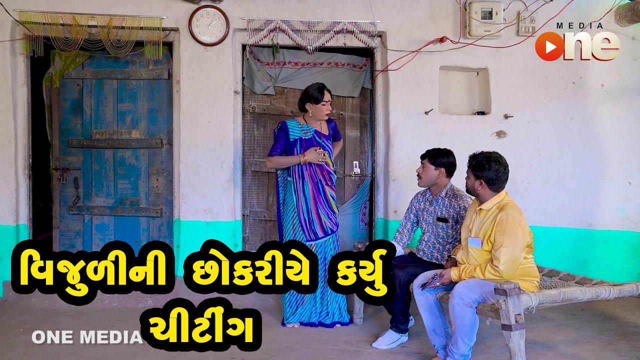 Vijulini Chokariye Karyu Chiting    Gujarati Comedy   One Media   2021