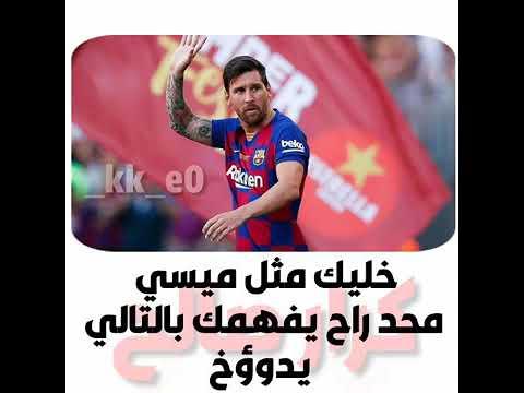Photo of ستوريات كرة القدم ليو مسي محد راح يفهمك – الرياضة