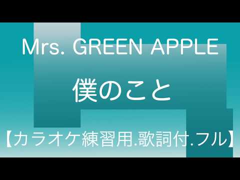 lyrics 僕 の こと mrs green apple