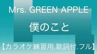 【カラオケ練習用.歌詞付.フル】Mrs. GREEN APPLE/僕のこと