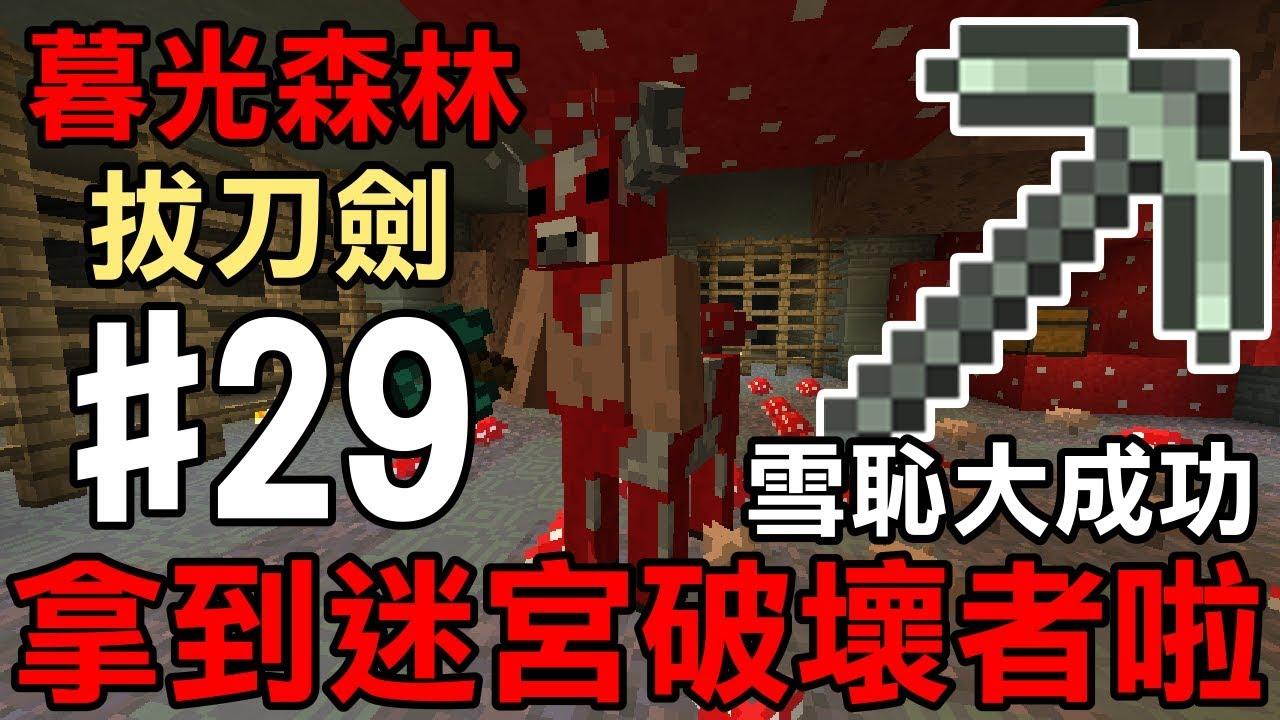 【堯の實況】MineCraft 1.12.2 全新模組生存(暮光森林+拔刀劍)feat.法師,小奈 EP29 — 雪恥成功!拿到迷宮破壞者啦 ...