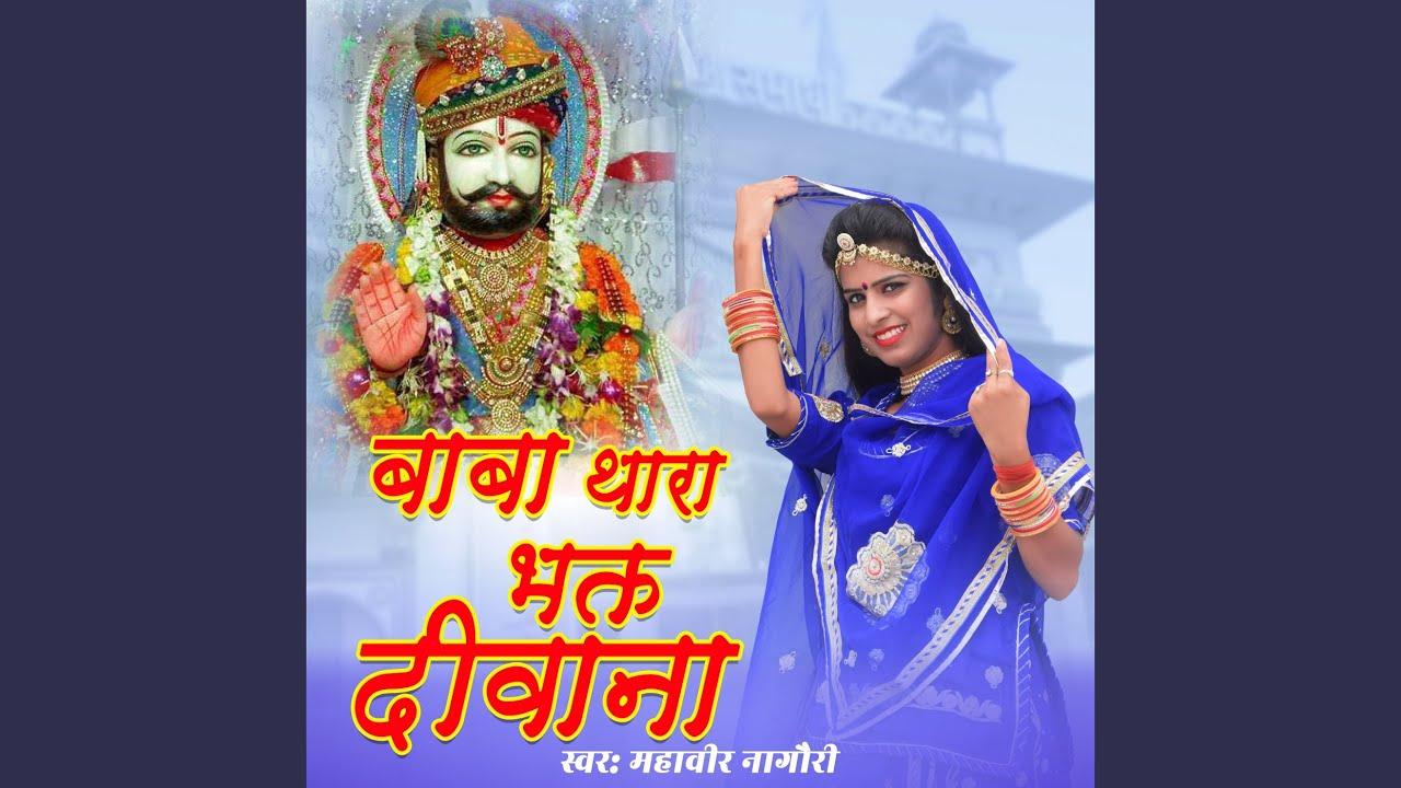 Baba thara bhakt diwana