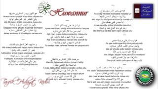 Teks Huwannur - Ahbaabul Musthofa +  MP3