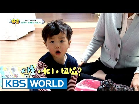 Seungjae's House – Introducing the lovely Seungjae! [The Return of Superman / 2017.01.08]