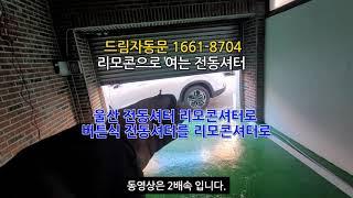 [드림자동문]울산리모콘셔터 셔터리모콘 리모콘설치 리모콘…