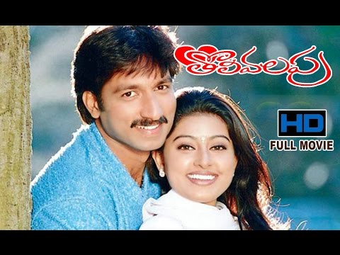 Tholi Valapu |  Romantic Telugu HD Full Movie 2001 | Gopicha