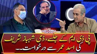 Dummy Shahbaz Sharif's request to Asad Umar regarding PDM Jalsa
