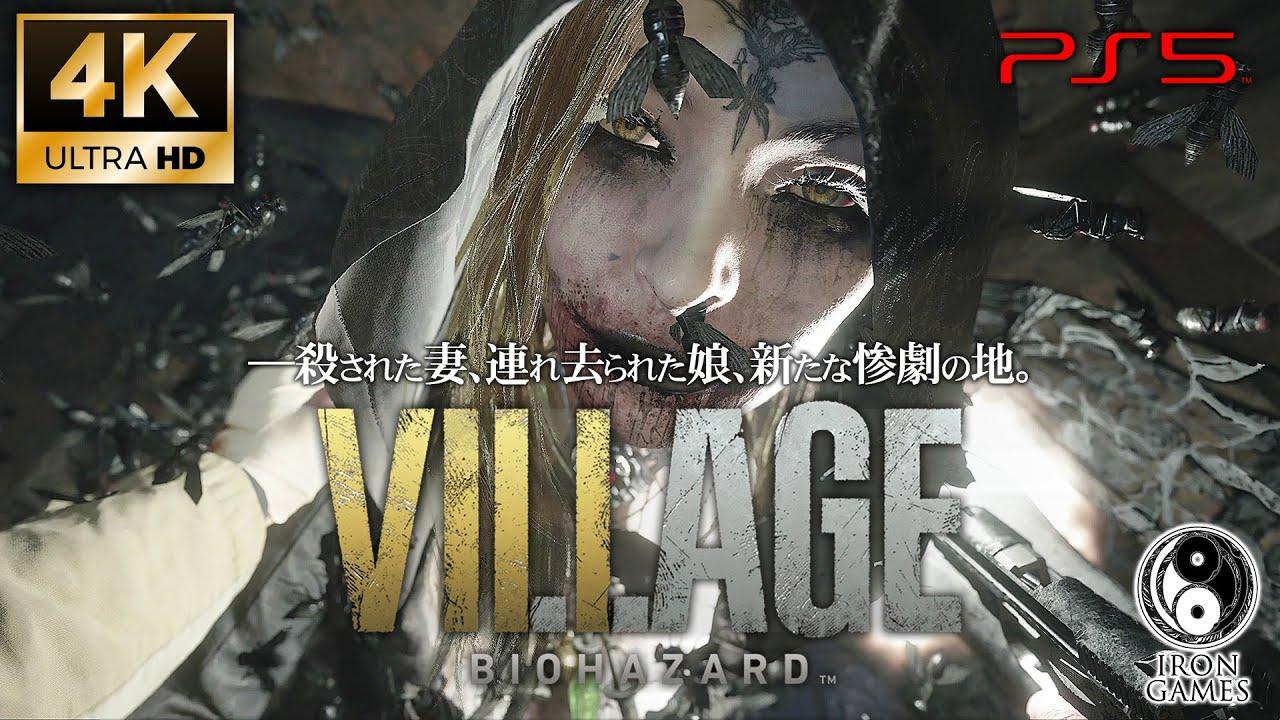 #4【バイオハザードヴィレッジ/PS5】三姉妹「ベイラ」との死闘、中庭の鍵の入手【4K/Zバージョン】