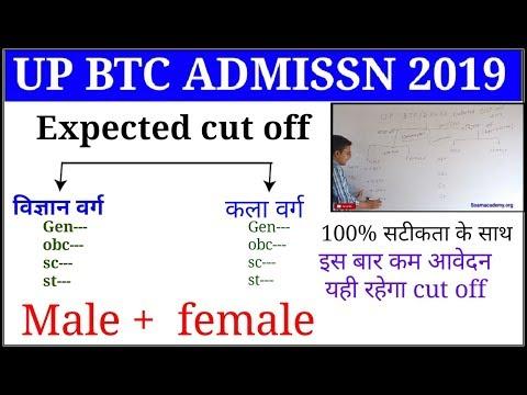 Up Btc Expected Cut Off Marks 2019/ UP D. EL. Ed CUT OFF 2019