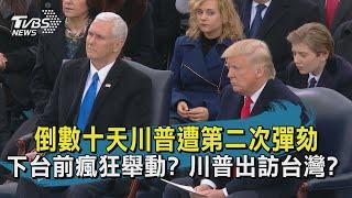 倒數十天川普遭第二次彈劾   下台前瘋狂舉動? 川普出訪台灣? | 十點不一樣 20210111