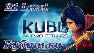 Kubo: A Samurai Quest 21 Level Walkthrough  / Кубо Легенда о самурае  игра на Android