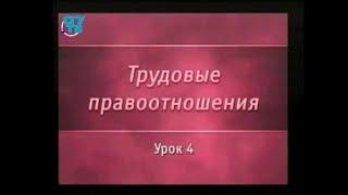 видео расторжение трудового договора