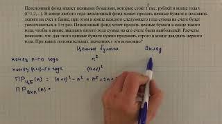 Задача 1. Задача №17 ЕГЭ по математике 2017. Финансовая математика.