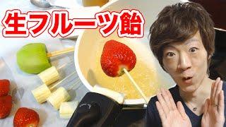 いろんなフルーツ飴作ってみた!Japanese candy fruit