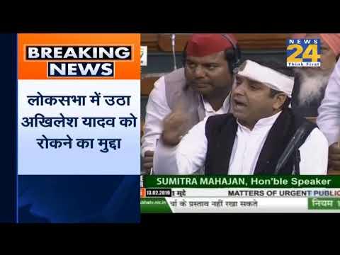 सपा MP Dharmendra Yadav ने लोकसभा में उठाया Akhilesh Yadav को रोकने का मुद्दा