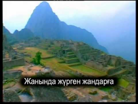 Сәби бақыты. С.Қалиев, Б.Омаров Kazakh Karaoke, Казахское караоке