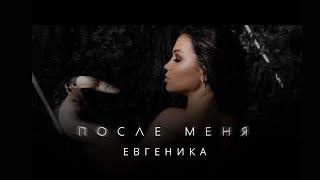 Евгения Дидюля - После меня (Official #MOOD video 2019)