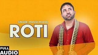 Roti Audio Mangi Mahal Thumke 2019 Latest Punjabi Song 2019 Planet Recordz