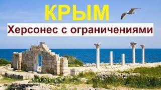 Крым, в Севастополе хотят ограничить вход в Херсонес