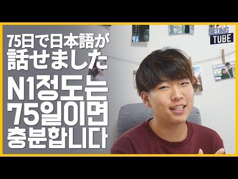 나는 이렇게 일본어공부해서 75일만에 N1합격했다