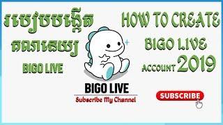 របៀបបង្កើត BIGO حساب حقيقي || كيف خلق Bigo حساب حقيقي ،