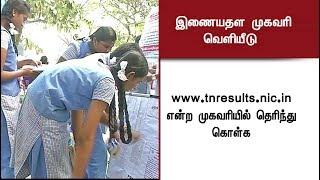 12ஆம் வகுப்பு பொதுத்தேர்வு முடிவுகள் காணும் இணையதள முகவரி வெளியீடு | TN +2 Results Web Site