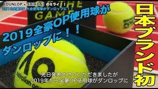 【DUNLOP Tennis】2019全豪OP 大会使用球がダンロップに!!