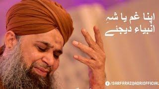 Apna Gham Ya Shahe Ambiya | Qibla Owais Raza Qadri | 27th-Jul-2K17 | Hd