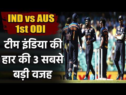 India vs Australia 1st ODI : 3 reasons of Team India's loss in Sydney ODI Match | वनइंडिया हिंदी